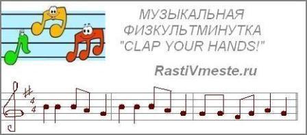 музыкальная физминутка на английском языке