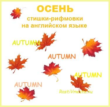 стихи про осень на английском языке