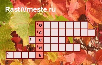 кроссворд про осень, кроссворд на тему осень, загадки про осень с ответами, загадки для детей про осень, загадка про осень, загадки про осень