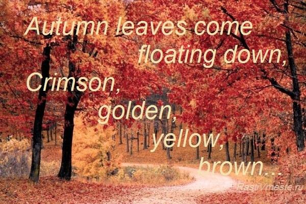 стихи про осень на английском языке, стихи про осень на английском, стихи про дождь на английском языке, стих про осень на английском языке, стих про осень на английском, стих про дождь на английском