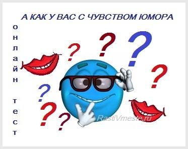 тест, тест онлайн, тест онлайн пройти, тест на чувство юмора, тест на чувство юмора онлайн