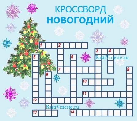 кроссворд новогодний