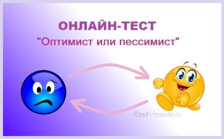 тест на оптимизм и пессимизм, тест оптимист или пессимист, тест оптимист или пессимист онлайн, тест оптимист и пессимист, тест оптимист-пессимист, тест на оптимизм, тест на пессимизм