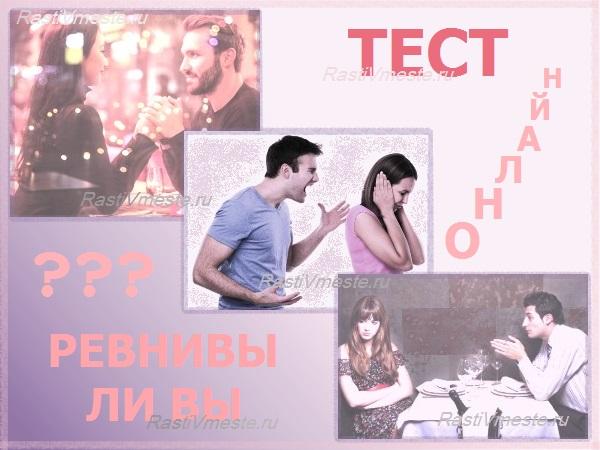 тест, тест онлайн, тест на ревность, тест онлайн на ревность, тест ревнивы ли вы, ревность тест, ревность