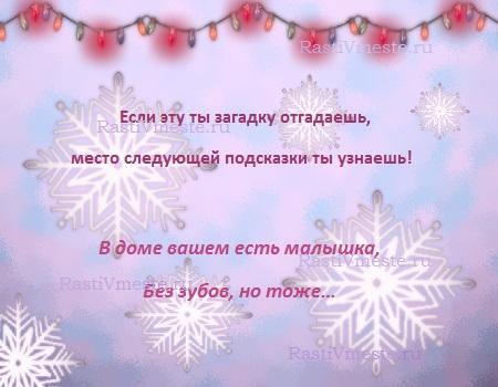 квест, новогодний квест, детский квест, квест для детей, новогодний квест для детей, сценарий квеста, квест дома, квест для детей дома, квест подарок