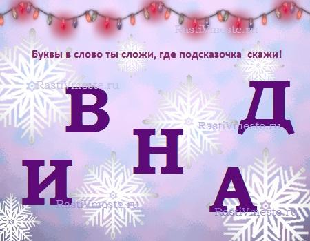 квест, новогодний квест, детский квест, квест для детей, новогодний квест для детей, сценарий квеста, квест дома, квест для детей дома, квест для ребенка дома