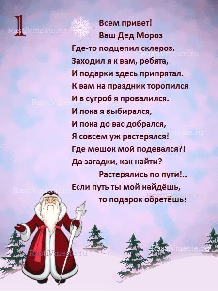 квест, новогодний квест, детский квест, квест для детей, новогодний квест для детей, сценарий квеста, квест дома, квест для детей дома, квест для детей на новый год
