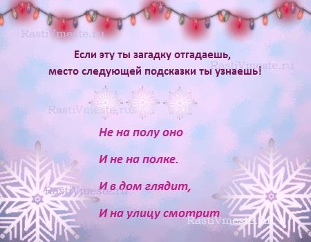 квест, новогодний квест, детский квест, квест для детей, новогодний квест для детей, сценарий квеста, квест дома, квест для детей дома, квест для ребенка