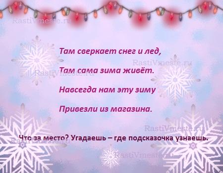 квест, новогодний квест, детский квест, квест для детей, новогодний квест для детей, сценарий квеста, квест дома, квест для детей дома, новогодний детский квест
