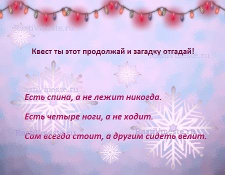 квест, новогодний квест, детский квест, квест для детей, новогодний квест для детей, сценарий квеста, квест дома, квест для детей дома, квест на новый год