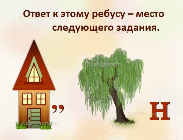 квест, квест для детей дома, квест для детей, квест дома, задания для квеста, задания для квеста дома, задание для квеста, домашний квест