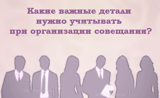 совещание, как организовать совещание, организация совещания, мини-тест